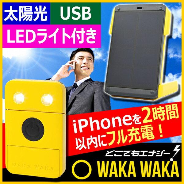 モバイルバッテリー ソーラー充電器 どこでもエナジーWAKAWAKA(ワカワカ) スマホ充電器 iPhone スマホ 充電器 ポケモンgo モバイルソーラー 太陽光発電 太陽光充電器 太陽電池 携帯 充電 スマートフォン モバイル LEDライト キャリーラクダ エコラジ