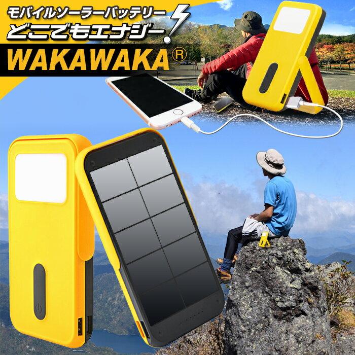 モバイルバッテリー ソーラー充電器 どこでもエナジーWAKAWAKA ® (ワカワカ) スマホ充電器 iPhone スマホ 充電器 ポケモンgo モバイルソーラー 太陽光発電 太陽光充電器 太陽電池 携帯 充電 スマートフォン モバイル LEDライト キャリーラクダ エコラジ