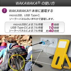 WAKAWAKAの使い方1
