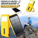 モバイルバッテリー ソーラー充電器 どこでもエナジーWAKAWAKA ® (ワカワカ) スマホ充電器 iPhone スマホ 充電器 …