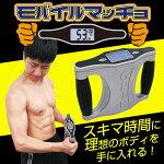 「モバイルマッチョ」筋トレ背筋大胸筋二の腕持ち運び携帯トレーニング