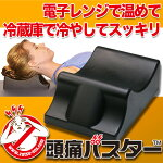 首専用ストレッチャー「頭痛バスター」ストレッチ癒し効果リラックス