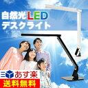 LEDデスクスタンド 「自然光LEDデスクライトPRO」 送料無料 LEDデスクライト デスクスタンド LED 高演色性 スタンドライト おしゃれ スタンドライ...