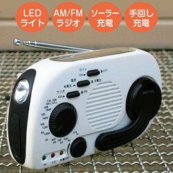 災害避難ラジオ「LEDエコラジSmart」アウトドアレジャーキャンプLEDライトAM/FM充電