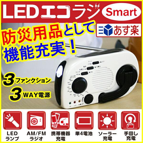 地震対策 災害 避難 ラジオ 「LEDエコラジSmart」 地震対策 防災グッズ AM/FMラジオ スマート 地震 熊本 手回し アウトドア iPhone 5 6 Plus 5S 6S 6 Plus 充電 レジャー キャンプ LEDライト AM/FM mini wakawaka