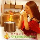 ジエチルグリコール暖炉 「クリスタルファイヤー」 キャンドル バイオエタノール 不使用 暖炉 エタノール暖炉ではあり…