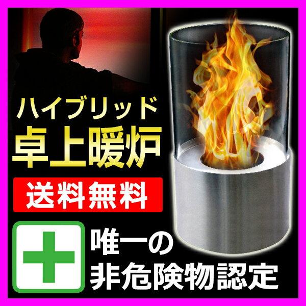 ジエチルグリコール暖炉 「クリスタルファイヤー」 キャンドル バイオエタノール 不使用 暖炉 エタノール暖炉ではありません アロマキャンドル ティーライト ヤンキー Yankee Candle LED LUMINARA 室内 くつろぎ インテリア リラックス
