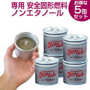 クリスタルファイヤー 専用 安全固形燃料ノンエタノール (燃料缶5缶セット販売) クリスタルファイヤー 室内 卓上 暖…