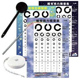 視力検査キット 【遮眼子/視力検査/検眼表3枚セット】ホームワック 視力トレーニング