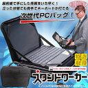 パソコンバッグ 「スタンドワーカー」 PCバッグ キャリーバッグ 立ったまま両手でキーボードが打てる 復興 基地局 復興支援 次世代PCバッグ PCケース ひら...