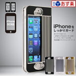 iPhoneシャッターケース「iGuard5/5S&SE」
