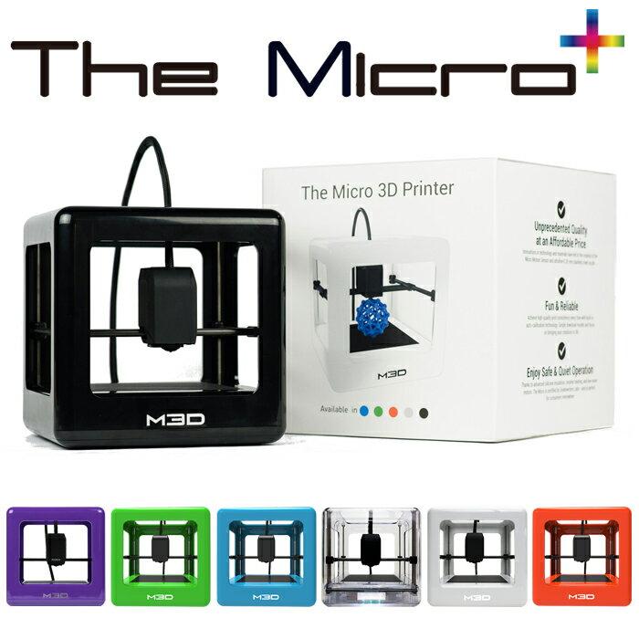 3dプリンター 本体 The Micro Plus ザ・マイクロ プラス 【PLAフィラメント1本付】 3Dプリンター フィラメント オープンキューブ キーエンス 低価格 家庭用 cube 小型 3D プリンター 造形 フィギュア 立体 ダヴィンチ