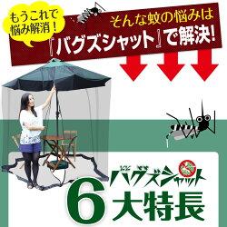 蚊の悩みはバグズシャットで解決!
