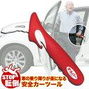 オリレバー 車 手すり ドア 乗り降り 乗降 高齢者 バー 取っ手 持ち手 後部座席 乗降り 介護 介護用品 介助 補助 固定…