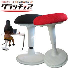 バランスチェア イス 椅子 グラッチェア スタンドデスク フィットネスチェア チェア オフィス デスク 筋トレ バランス バランスボール スツール トレーニング 揺れる コアトレ