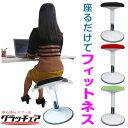バランスチェア 大人 イス 椅子 テレワーク 在宅勤務 オフィスチェア グラッチェア スタンディングデスク 昇降デスク …