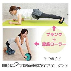 同時に2大腹筋運動ができてしまう!