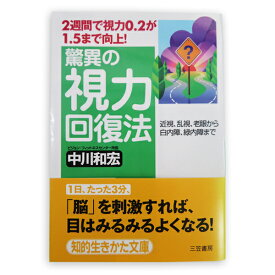 【中古】【古本】驚異の視力回復法 / 中川 和宏 / 三笠書房