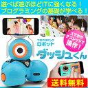 【クリスマス早期割】 プログラミング ロボット ダッシュくん 知育玩具 小学生 プレゼント おもちゃ Dash 小学生 5歳 …