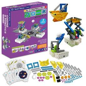 プログラミング おもちゃ プログラム 玩具 知育玩具 プローボ専用 はたらくキット 子供 誕生日 クリスマス プレゼント ギフト probo 5歳 6歳 7歳 8歳 9歳 10歳 小学生 男の子 女の子 学習 教材プログラミング的思考 PC スマホ 不要 ロボット ゲーム 遊び 電脳サーキット