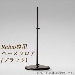 Rebioレビオ専用フロアベース(ブラック)
