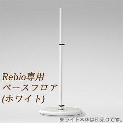 Rebioレビオ専用フロアベース(ホワイト)