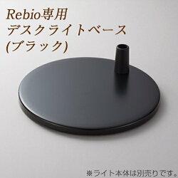 Rebioレビオ専用デスクライトベース(ブラック)