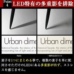 LED特有の多重影を排除