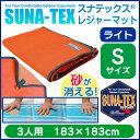 「スナテックス 【ライト】Sサイズ(3人用)オレンジ/ベージュ」 特殊二層構造で砂がすり抜けて消える ビーチ 海水浴 ビーチマット つかない すなてっくす 砂テ...