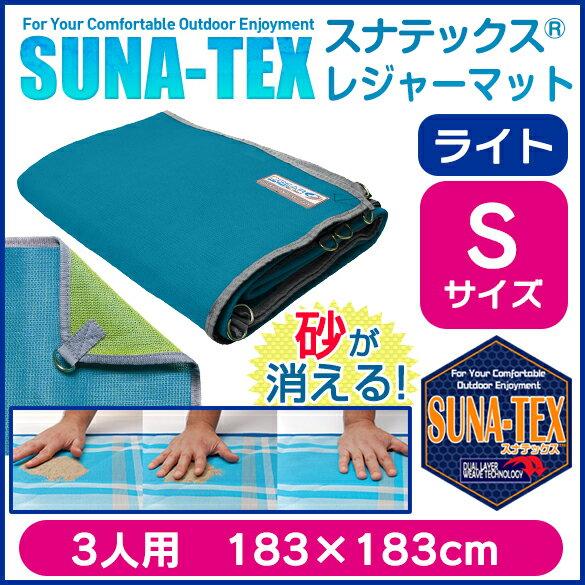スナテックス ライト Sサイズ(3人用)ブルー/ライム 特殊二層構造 砂 すり抜けて消える ビーチ 海水浴 ビーチマット つかない すなてっくす 砂テックス 椅子 ぶらり途中下車の旅