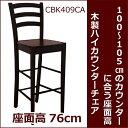 【木製カウンターハイチェア/409/カプチーノ(こげ茶)色】木製ハイカウンターチェア/木製カウンター椅子/木製スタンド…