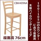 座面高76cm木製カウンターチェアカウンター高さ100cm〜106cmにあう座面高70cm以上の木製ハイカウンターチェア