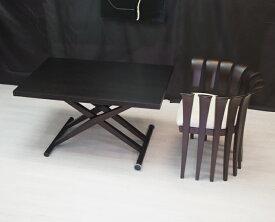 【木製伸長式リフティングテーブルBrio/ウェンジ色】昇降伸長式テーブル/ダイニングテーブル/リビングテーブル/木製高さ調整テーブル/テーブル高さ22〜79cm