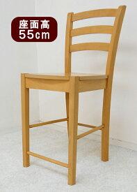 【木製カウンターチェア/CCK408/ナチュラル(ビーチ)色】座面高55cm カウンターチェア白木/木製ハイカウンター椅子薄茶色/木製ハイチェアスタンド椅子/木目/白木