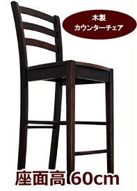 木製カウンターチェア CCK408 カプチーノ(こげ茶色) 座面高60cm 業務用 木製ハイカウンタースタンド椅子 ダークブラウン色