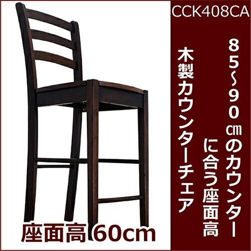 木製カウンターチェア CCK408 カプチーノ(こげ茶色) 座面高60cm カウンターチェア 業務用 木製ハイカウンタースタンド椅子 こげ茶色、ダークブラウン色