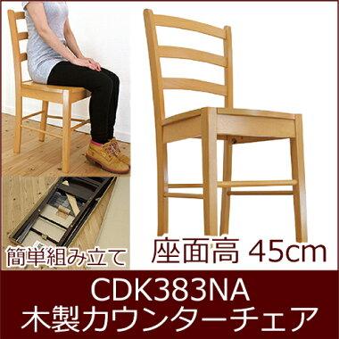 飲食店用木製イス座面高45cmシンプルなデザインコンパクトで軽量な業務用ダイニングチェア