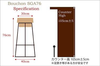 座面高76cm