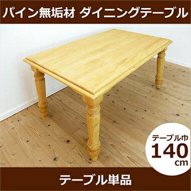 カントリー調ナチュラルパインダイニングテーブルオイル塗装安心安全カントリーダイニングテーブル