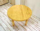 無垢木製パイン材ナチュラルカントリー天板が丸いカフェ風テーブルオシャレな木製ラウンドテーブル