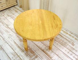 ラウンドテーブル ダイニングテーブル カントリー調 110cm 丸ダイニングテーブル ナチュラルカントリー オイル塗装 無垢木製 カフェテーブル 飲食店用 オシャレなテーブル