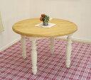 フレンチカントリー ラウンドテーブル 丸いダイニングテーブル直径110cm フレンチカントリースタイル 4本脚 カフェテーブル フレンチカントリー テーブル単品 無垢木製 4本脚丸テーブル