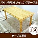 カントリー調 ダイニングテーブル 160cm巾 カントリー パイン ダイニングテーブル ナチュラルカントリー パインダイニングテーブル 160cm幅 カントリーテーブル
