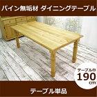 190cm幅6人家族用カントリー調ダイニングテーブル大型カントリーテーブル