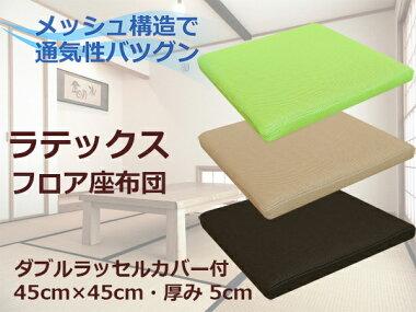 とにかく快適ラテックスクッション約45角5cm厚ラテックス座布団メッシュカバー付100%ナチュラルラテックス高反発座布団コンパクトで座り心地が良いクッション