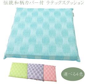 快適ラテックスクッション 45角 座り心地が良いクッション 和柄 伝統柄 日本製クッションカバー付 プレゼントに最適 かわいいクッションカバー付