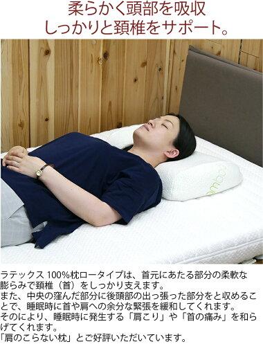 枕ラテックス低め枕快眠ロータイプ専用カバー付肩こり首コリでお悩みの方に高反発枕頸椎支持枕ラテックスピロー