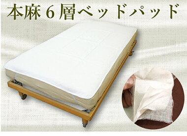 【快眠寝具/本麻ガーゼ6層ベッドパッド/シングルサイズ】幅100cm