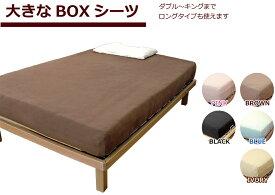 ボックスシーツ ワイドダブル ワイドキング ボックスシーツ 日本製 ロングサイズ クイーンサイズ キングサイズ ダブル ベッドマット用フィットシーツ 快眠寝具 サイズフリー伸び縮みするBOXシーツ/LF