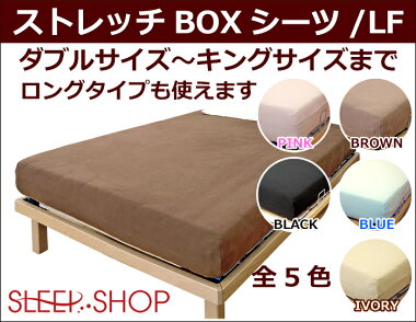 大きなサイズのボックスシーツワイドダブルワイドキングサイズ対応BOXシーツ